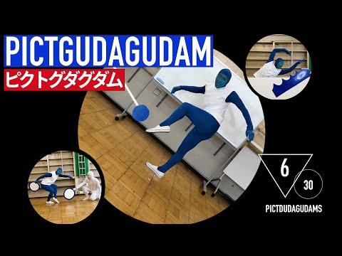 ピクトグダグダム