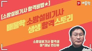 [소방설비기사 합격수기★] 2019년 4회│한 번에 합…