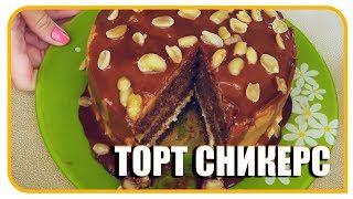 Торт по Дюкану, Сникерс. Диетический рецепт.