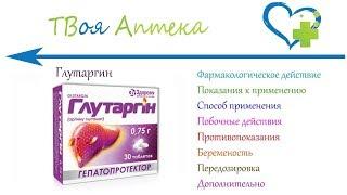 Глутаргин таблетки - показания (видео инструкция) описание, отзывы