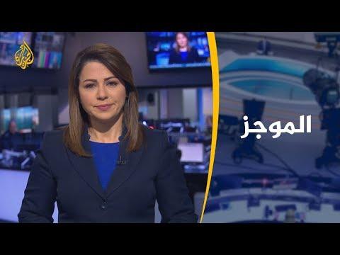 موجز الأخبار - العاشرة مساء 2020/01/22  - نشر قبل 1 ساعة