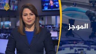 Gambar cover موجز الأخبار - العاشرة مساء 2020/01/22