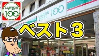 【価格破壊】ローソンストア100で買って損しない商品ベスト3 thumbnail