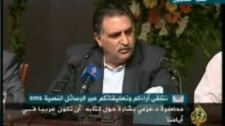 أن تكون عربيا في أيامنا .. د. عزمي بشاره - 1