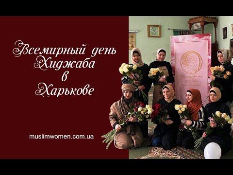 Мусульманки осыпали Харьков розами. Акция ВАМ к Дню Хиджаба