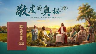 福音電影《敬虔的奧祕(續)》認識道成肉身的神【預告片】