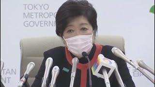 【ノーカット】小池都知事が緊急会見 「緊急事態宣言」あすにも東京都に
