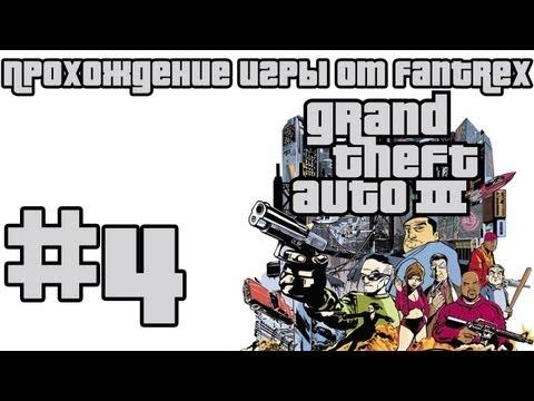 Прохождение GTA 3: Миссия 4 - Вечеринка у копов