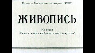 Диафильм Живопись /из серии