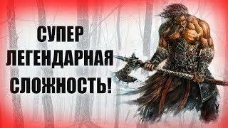 Секреты Skyrim #19. СУПЕР ЛЕГЕНДАРНАЯ СЛОЖНОСТЬ!