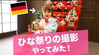 ドイツ人の子供がひな祭りの撮影をやってみました! My daughter tried KIMONO for the first time! #ひな祭り #Kimono