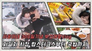 라윤이네 300일 기념 부산여행vlog_생활의달인(해왕상회)/3대천왕(재기 돼지국밥,맵떡).남포동 바다구경