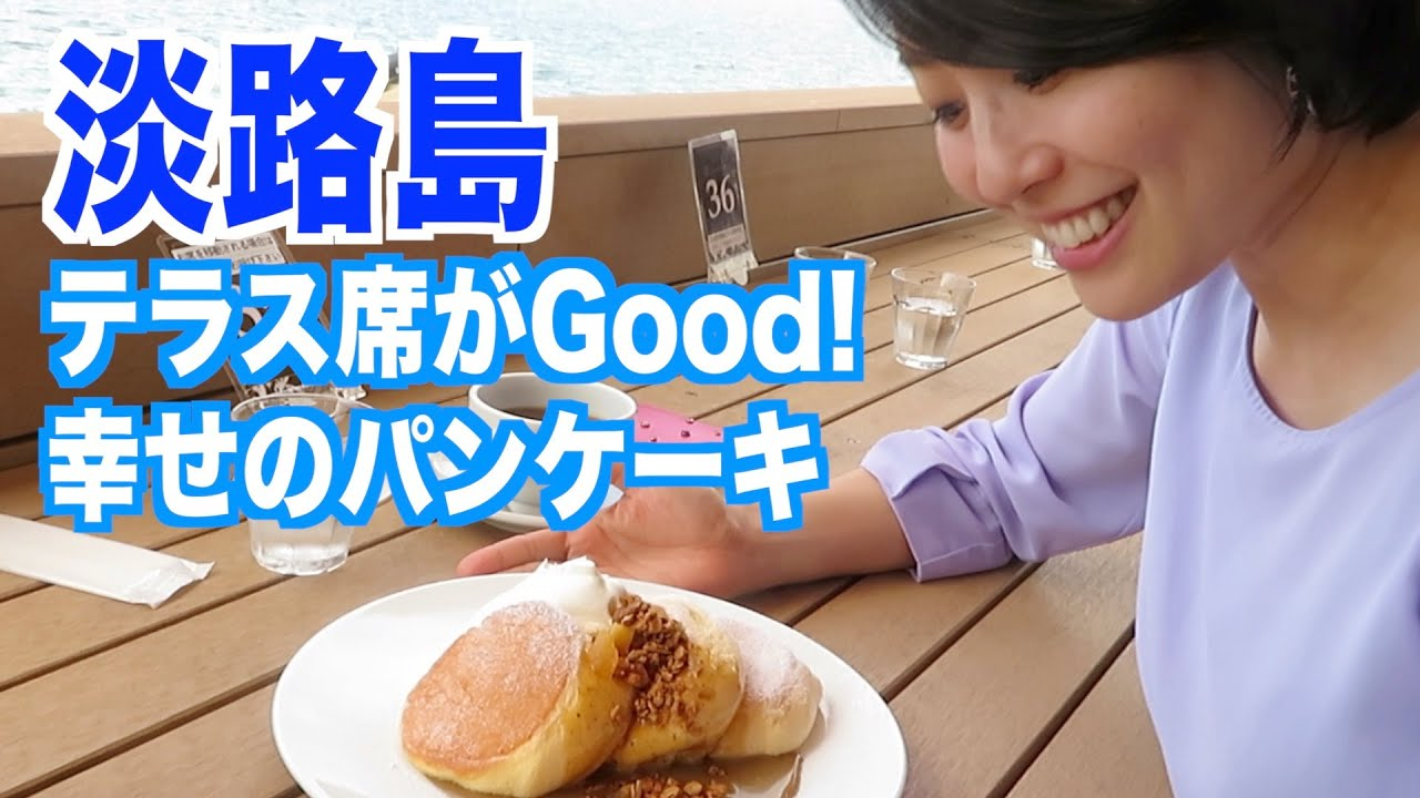 しあわせ の パン ケーキ 淡路島