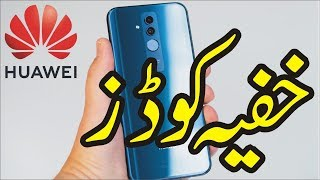 Huawei mobile secret codes