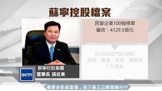 鴻海和蘇寧集團 簽500億人民幣零售協議|三立iNEWS