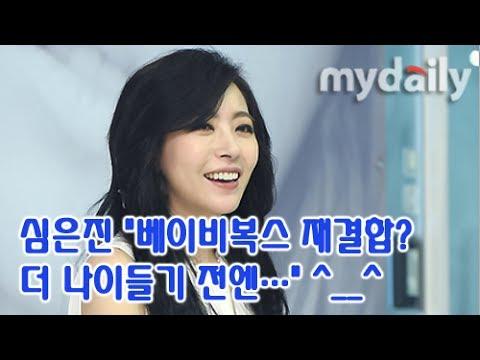 """심은진(Shim Eun jin) """"베이비복스(Baby vox) 재결합? 더 나이들기 전엔…"""" 웃음 [MD동영상]"""