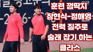'껌딱지' 정해영과 장현식 '술래잡기 놀이를 전력질주로 즐기는 클라스'