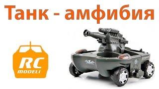 Танк амфибия на радиоуправлении / Amphibious tank rc(Уникальный танк амфибия на радиоуправлении! Ездит, плавает, стреляет шариками, перевозит грузы. Отличная..., 2016-02-15T21:01:02.000Z)