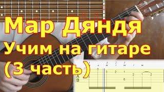 Мар дяндя. Как играть на гитаре. Видеоурок. 3/7 часть