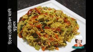 চিকেন ভেজিটেবল ম্যাগি নুডুলস রেসিপি   Chicken Veg Maggi Noodles Recipe  বাংলাদেশি নুডুলস রেসিপি