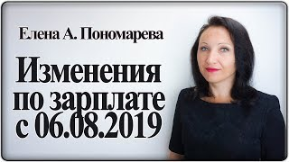 Изменения по зарплате с 06.08.2019 - Елена А. Пономарева