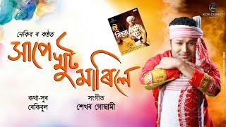 Khape Khut Marile - Nekib | Moi Bihuwa 2018| Hit Assamese Bihu 2018 (Official Release)