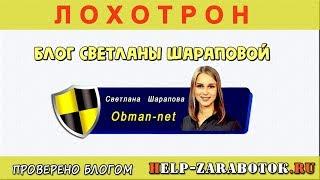 Блог Светланы Шараповой Обману Нет - реальные отзывы