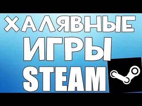 Как получить игры в STEAM БЕСПЛАТНО | Бот который раздает ключи стим каждые 15 секунд!