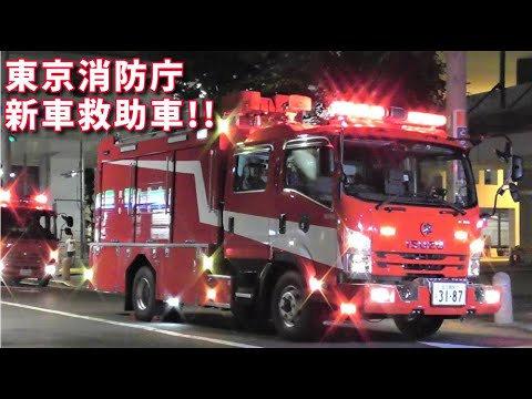 新車の東京消防庁救助車・指揮隊車が緊急出動!!Tokyo F.D new rescue ...