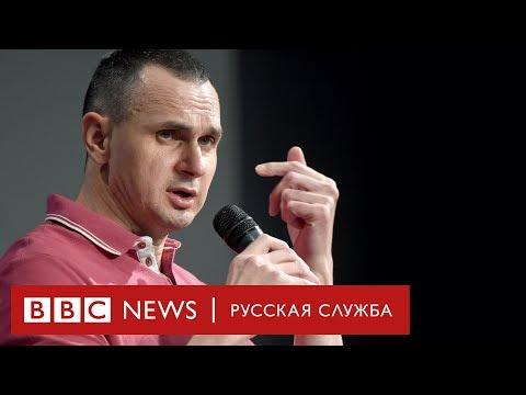 Сенцов о Крыме, программах Киселева и тюрьме в России