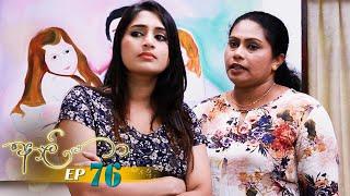 Aaliya | Episode 76 - (2021-07-19) | ITN Thumbnail