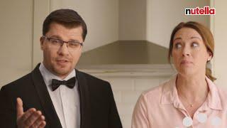 Nutella и Гарик Харламов - женщинам