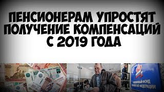 Пенсионерам упростят получение компенсаций с 2019 года