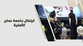 كرنفال جامعة عمان الأهلية