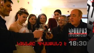 Kisabac Lusamutner anons 15.05.17 Kyanqe Hiasqanch E