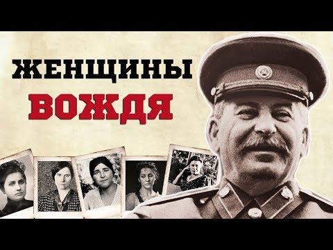 Женщины, которых любил Сталин
