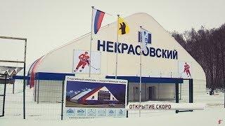 Каркасно тентовый ледовый комплекс в Ярославской области TENTMAX