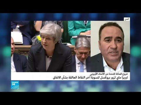 خروج بريطانيا من الاتحاد الأوروبي.. تيريزا ماي في بروكسل لتسوية النقاط العالقة  - نشر قبل 2 ساعة