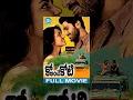 Ko Antey Koti Full Movie | Sharwanand, Priya Anand, Sri Hari | Anish Kuruvilla | Shakti Kanth