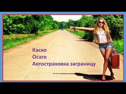 Страхование ОСАГО Екатеринбург. Купить электронный полис