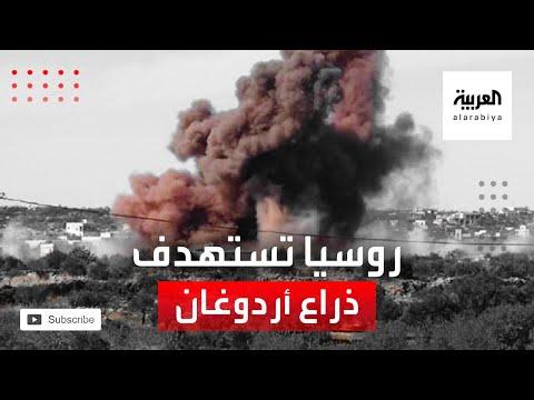 روسيا تستهدف ميليشيات الإخوان ذراع أردوغان في سوريا