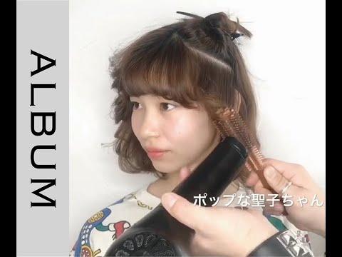 聖子ちゃんヘア ふわふわ可愛いブローで出来る簡単ヘアセット ヘアスタイリング Album Youtube