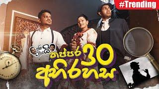 Janai Priyai - Thappara 30 Abhirahasa... | තත්පර 30 අභිරහස...(Sponsored)