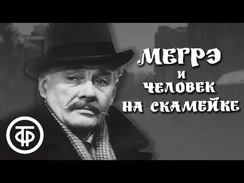 Ж.Сименон. Мегрэ и человек на скамейке. Серия 2 (1973)