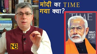 Time Magazine calls PM Modi Divider in chief I The NewsBaaz | Prabhat Shunglu | Ep 78