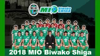MIOびわこ滋賀2018新加入選手チャント