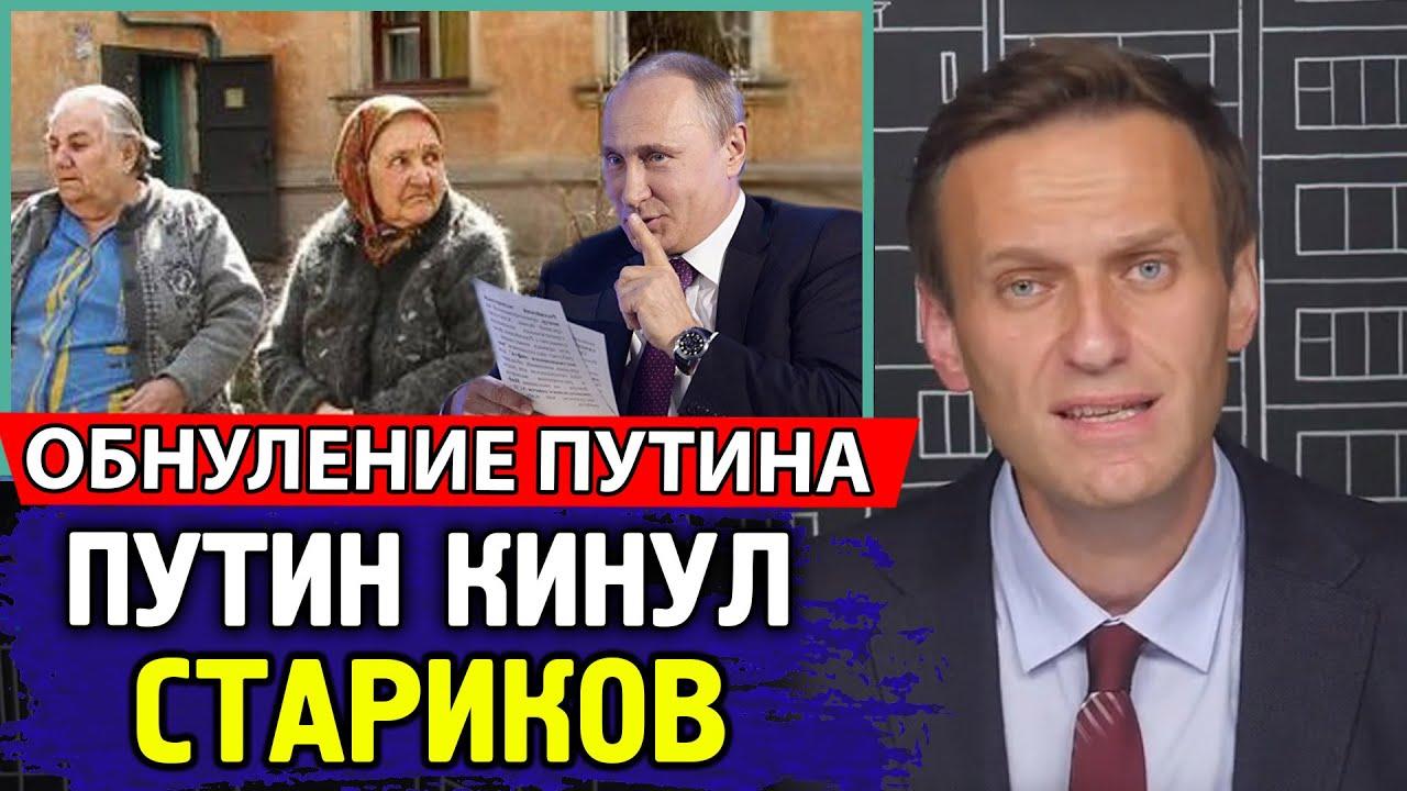 НАС ВСЕХ ОБМАНУЛИ. Путин использует пенсионеров. Алексей Навальный