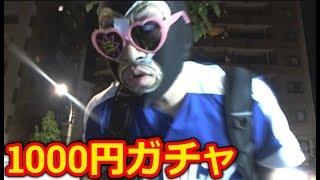 横山緑【暗黒放送】1000円ガチャで入会ラッシュ(ニコ生)