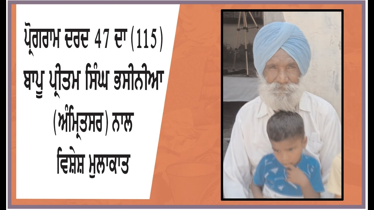 Spl. Programme Dard 47 Da (115) Interview with Bapu Pritam Singh Bhasinia on Ajit Web Tv.