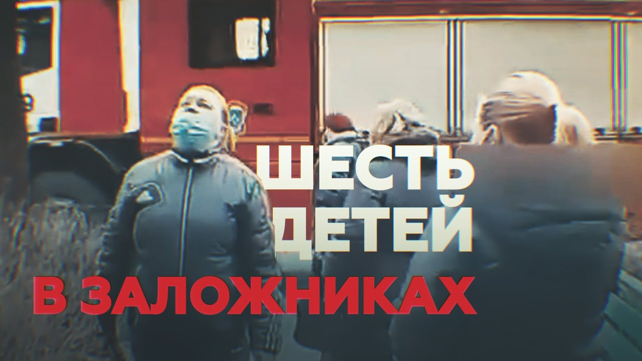 Видео с места ЧП в Санкт-Петербурге, где отец взял в заложники шестерых детей